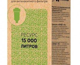 """Сменный комплект для антинакипных фильтров """"СВОД-АС"""" (100 мл) sc100"""