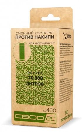 """Сменный комплект для антинакипных фильтров и картриджей """"СВОД-АС"""" (400 мл) sc400"""