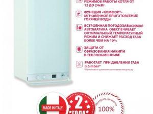 Котел газовый BIASI PARVA RECUPERA 24кВт Turbo