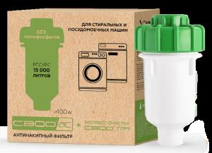 Фильтр SF 100 w «СВОД-АС» (для стиральных машин) + ТВН (экспресс-очистка)